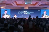 迪普合作伙伴大会:创享未来 诚献精彩