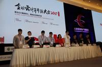 CloudIn云英受邀参全球云计算开源大会