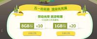 五一假日流量包8GB=10元 流量随心用