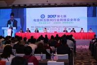 第七届电信互联网行业网络安全年会召开