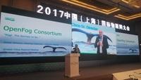 国际雾计算产学研联盟大中华区正式成立