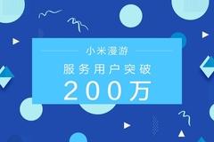 MIUI宣布:小米漫游服务用户突破200万