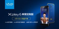 感受NBA气息 Xplay6库里定制版明日开售