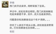 不能要求消费者 疑似李楠声讨华为P10