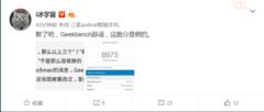 iPhone8跑分高到逆天 GeekBench:假的