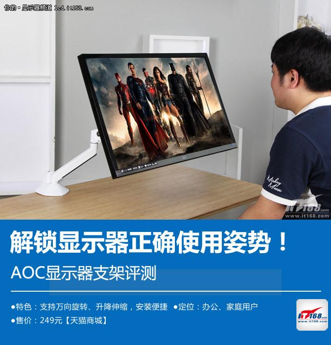 解锁显示器正确使用姿势!AOC支架评测