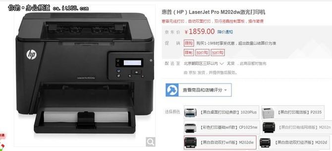 惠普 M202DW黑白激光打印机售价1859元