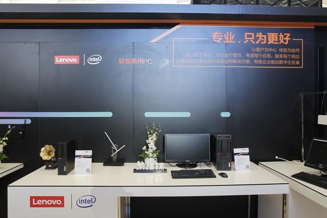 三位一体 联想诠释商用PC品牌新主张