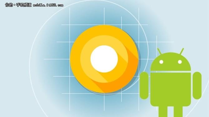 简洁更易用 Android O开发者预览版上手