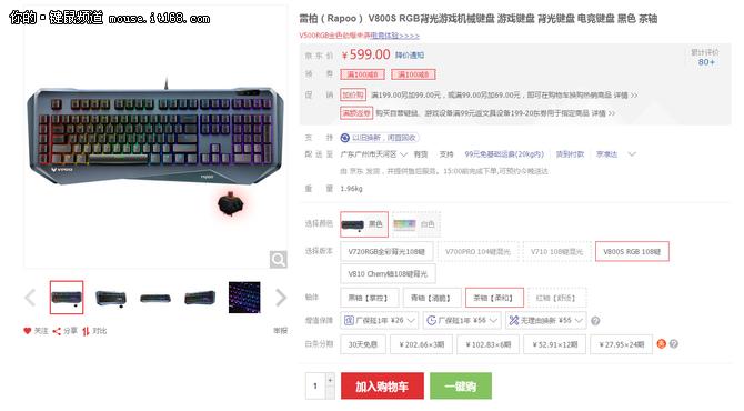 高端旗舰 雷柏V800S机械键盘仅售599元
