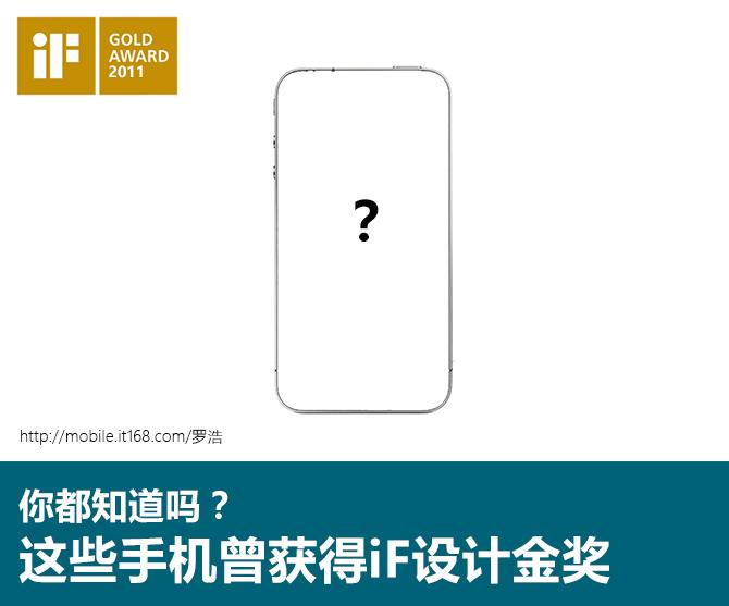 iF设计金奖手机盘点