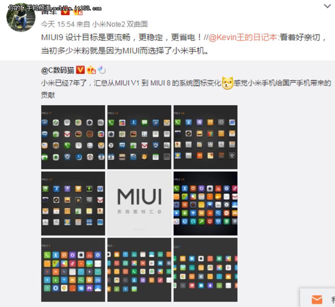 雷军曝MIUI 9目标:更流畅更稳定更省电