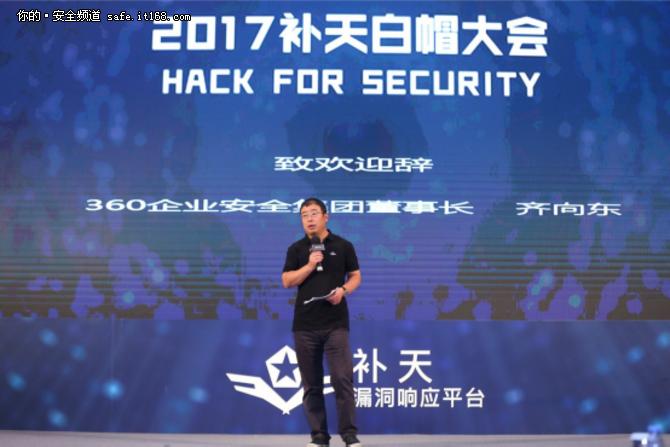 补天:给黑客一个平台 还网络一份安宁!
