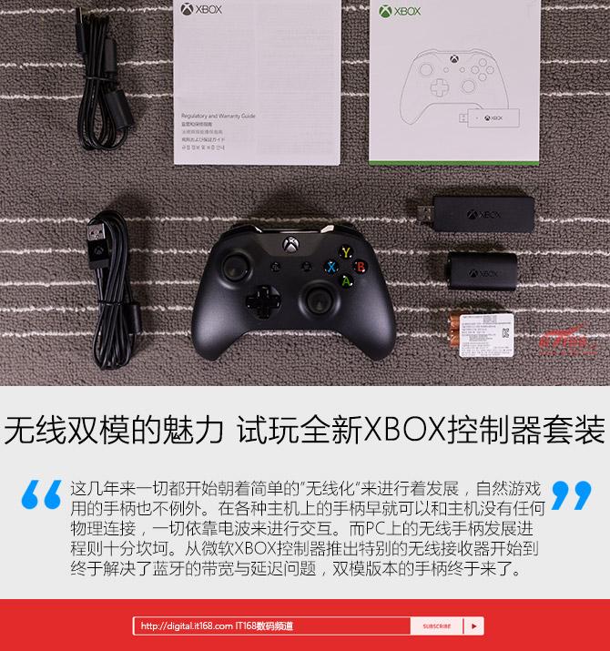 无线双模的魅力 试玩全新XBOX无线手柄