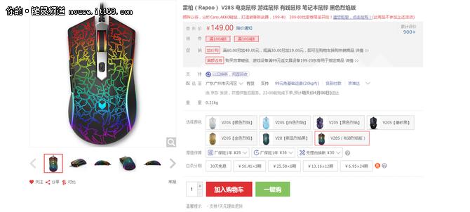 硬件全新升级 雷柏V28S游戏鼠标售149元
