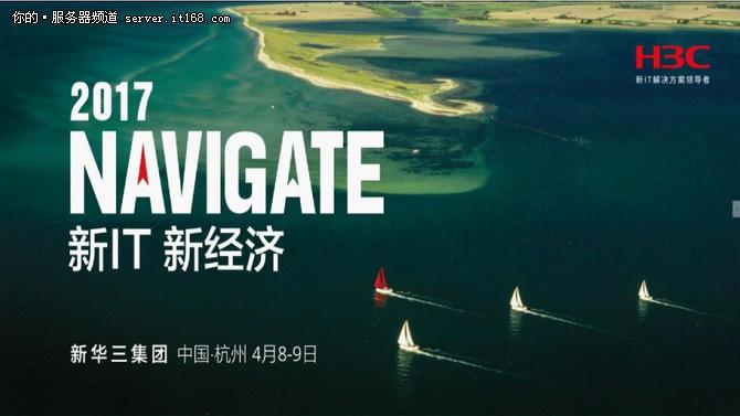 新华三启航新生态联盟 赢在共享生态