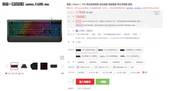 入门好货 雷柏V56混光游戏键盘仅售79元