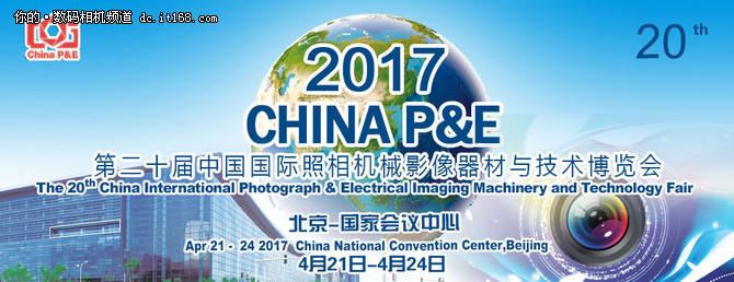 期盼已久 2017P&E影像器材展即将举办