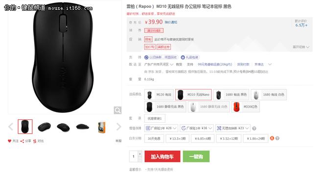 办公好选择 雷柏M310无线鼠标售39.9元