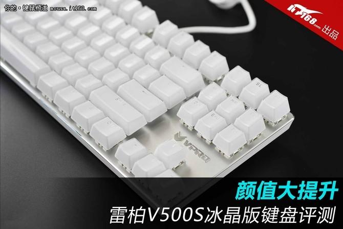 颜值大提升 雷柏V500S冰晶版键盘评测