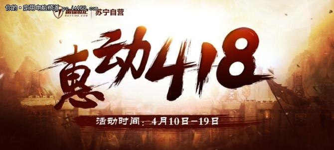雷霆世纪:惠动苏宁418最高抢12期免息