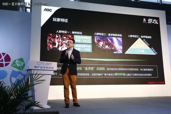 AOC引领电竞标准 打造良性电竞生态圈