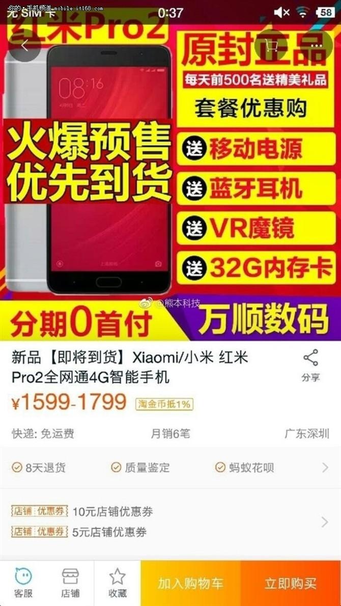 红米Pro2现身淘宝 或将与小米6一同发布