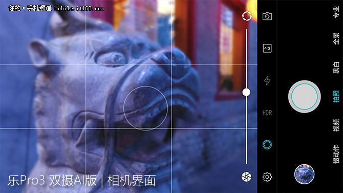 乐Pro3双摄AI版评测