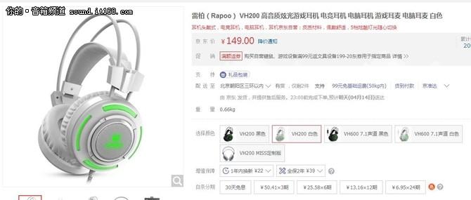 为游戏设计 雷柏VH200电竞耳机售149元