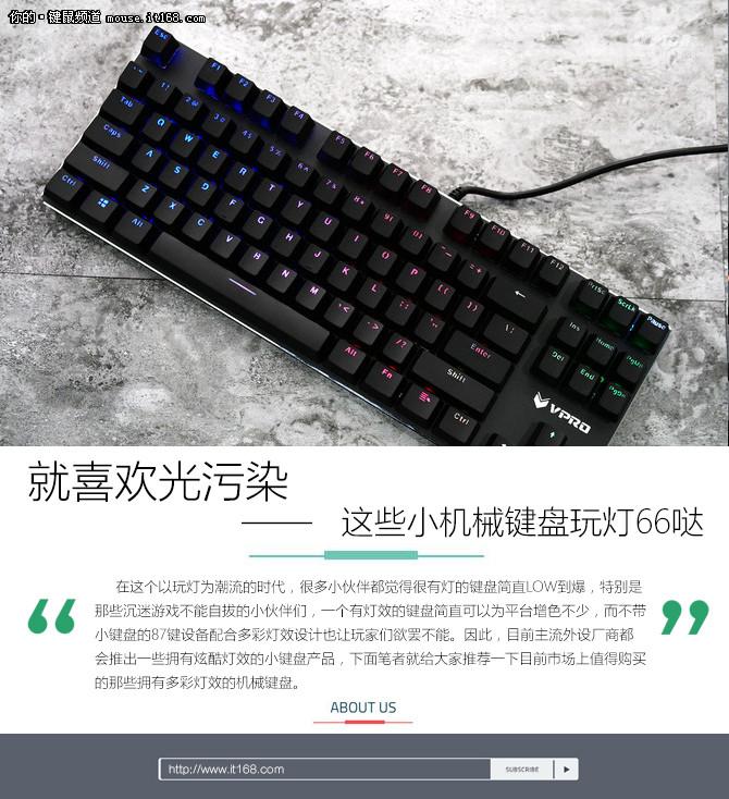 就喜欢光污染 这些小机械键盘玩灯66哒