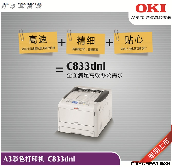 OKI C833dnl 办公室打印多面手