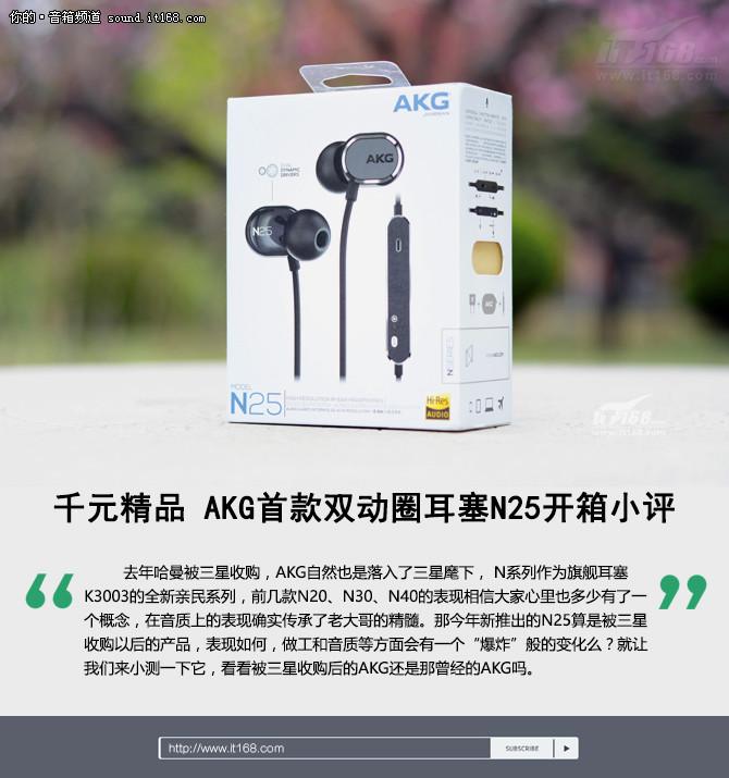 千元精品 AKG首款双动圈耳塞N25小评