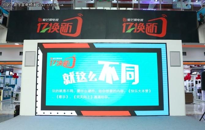 """17换新 爱芒果开启""""以旧换新""""活动"""