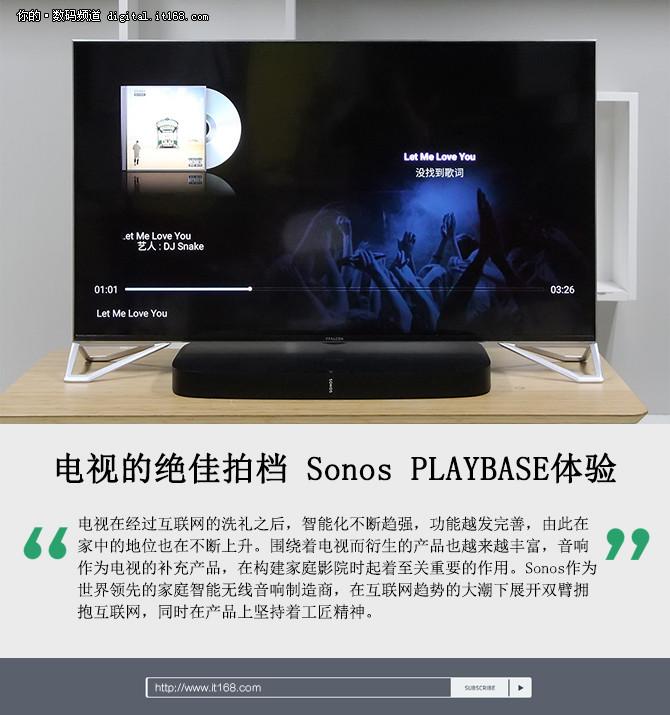 电视的绝佳拍档 Sonos PLAYBASE体验