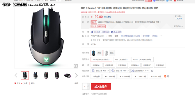 顶级激光引擎 雷柏V310游戏鼠标售199元