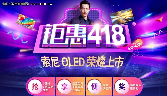 苏宁418大促开启 索尼全线新品电视开抢