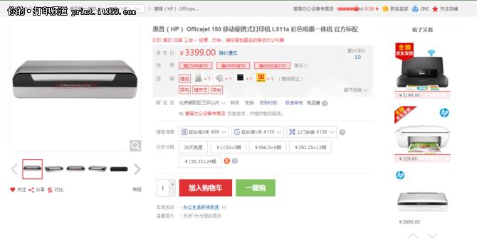 便携式应用打印 惠普150特价促销中