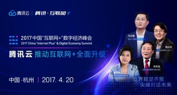 吴晓波对话大咖 带你重新发现中国经济