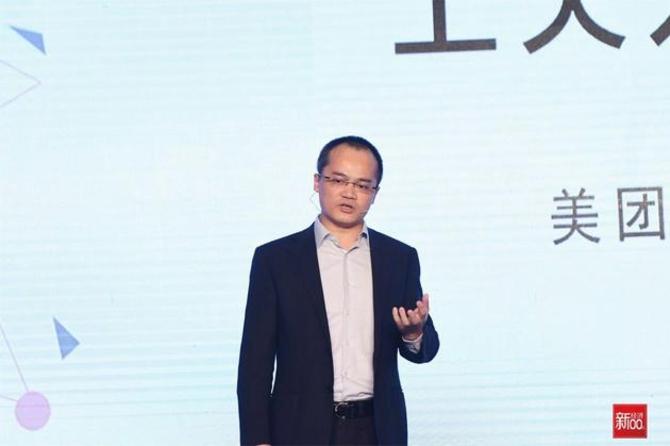 美团点评CEO王兴 互联网下半场节奏来了