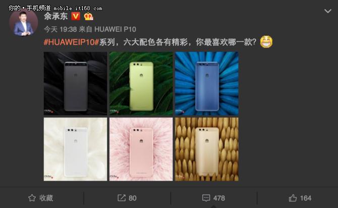 余承东发微博惹尴尬 网友称只要UFS2.1