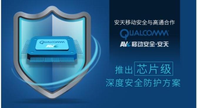 安天与高通合作 推芯片级安全防护方案