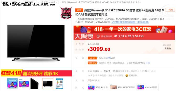 苏宁418狂抢55吋4K电视只需3099元