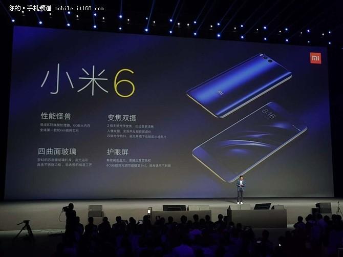 小米6正式发布