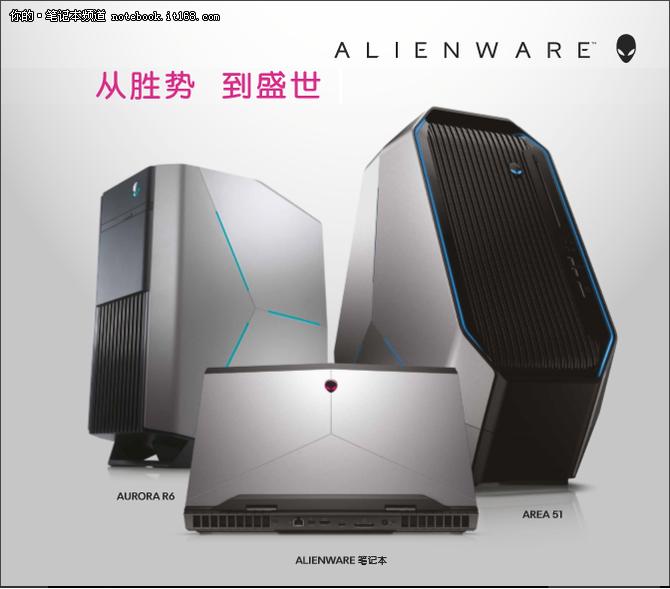 盛世回归 Alienware全系列机皇热血上市