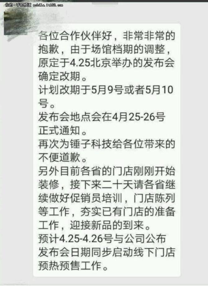 罗永浩又打脸 锤子新机被曝推迟发布