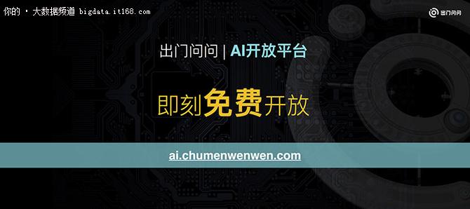 出门问问引入AI,其虚拟个人助理首亮相