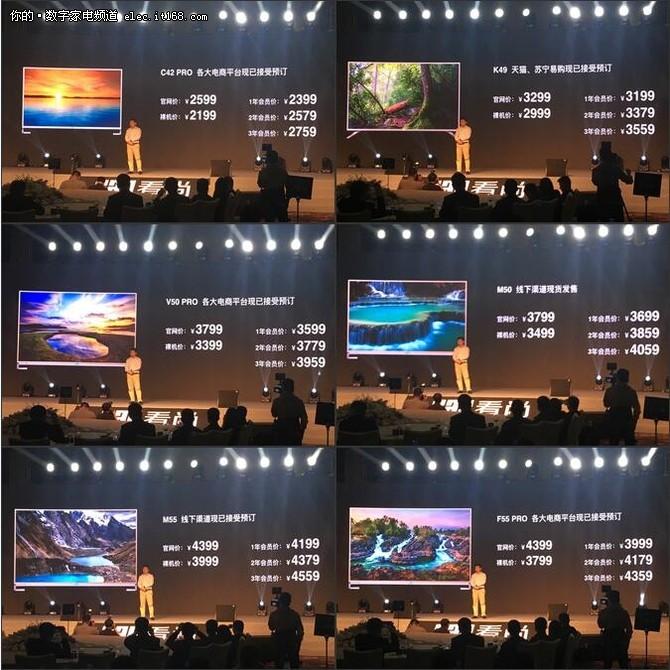 看尚电视新品7连发 全矩阵布局选择更多
