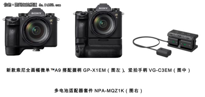 专业摄影的微单时代 索尼微单A9发布