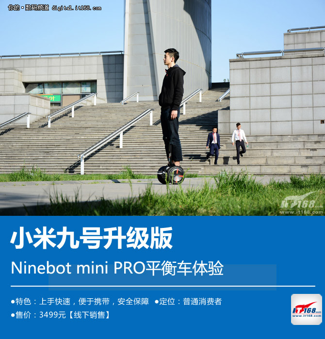 小米升级版Ninebot mini PRO平衡车体验