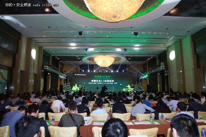 绿盟智慧安全2.0全国巡讲上海首站开讲!